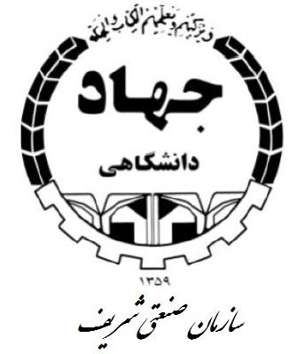 جهاد دانشگاهی صنعتی شریف - مرکز فناوری خلـأ بالـا