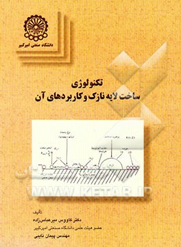 Vacuum Society of Iran : Farsi