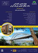 چهاردهمین کنفرانس ماده چگال انجمن فیزیک ایران