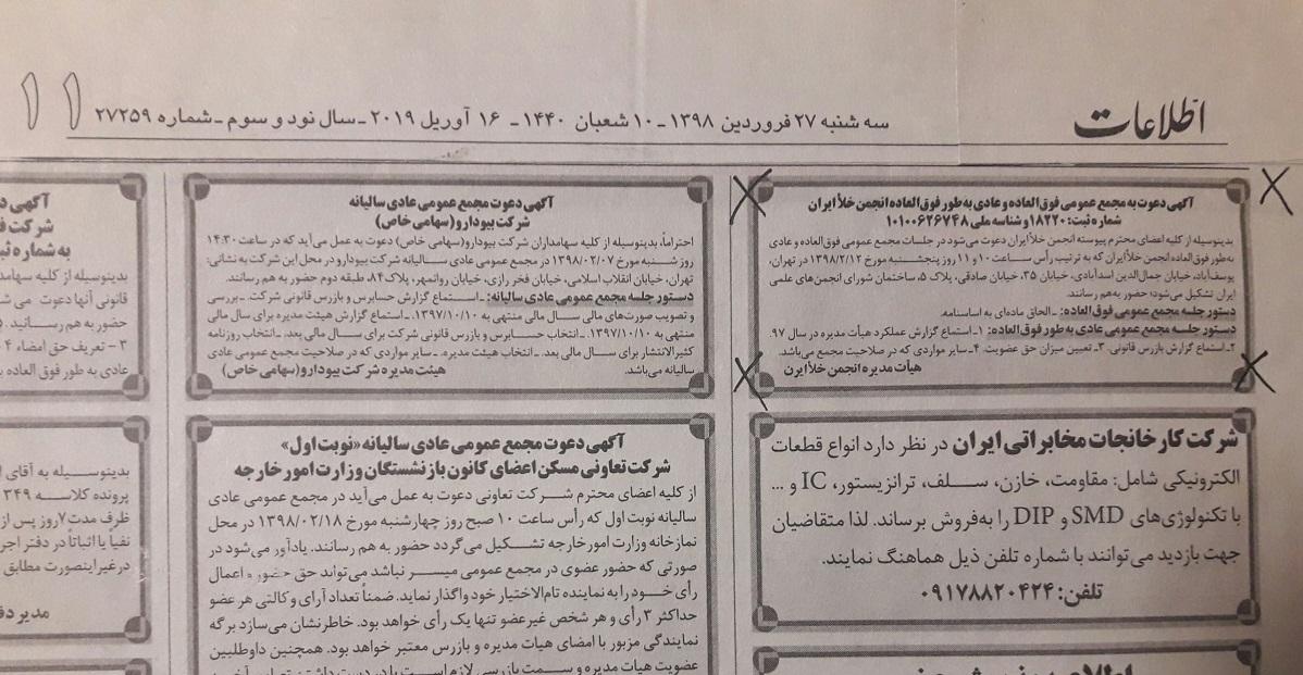 مجمع عمومی فوق العاده و عادی بطور فوق العاده انجمن خلأ ایران به زودی برگزار خواهد شد