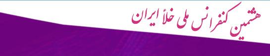 هشتمین کنفرانس ملّی خلـأ ایران - 1396