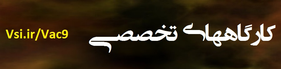 نهمین کنفرانس ملی خلأ ایران 1398