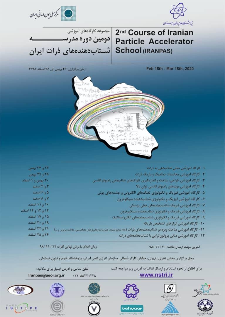 مجموعه کارگاه های آموزشی دومین دوره مدرسه شتاب¬دهنده ذرات ایران