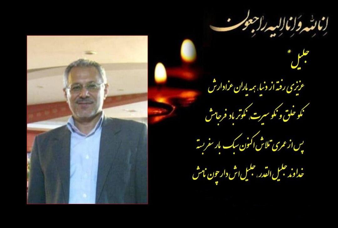 برگزاری مراسم یادبود مرحوم دکتر بدراقی بصورت مجازی